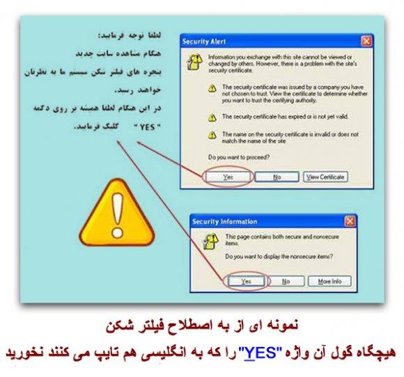 Download Filter Shekan